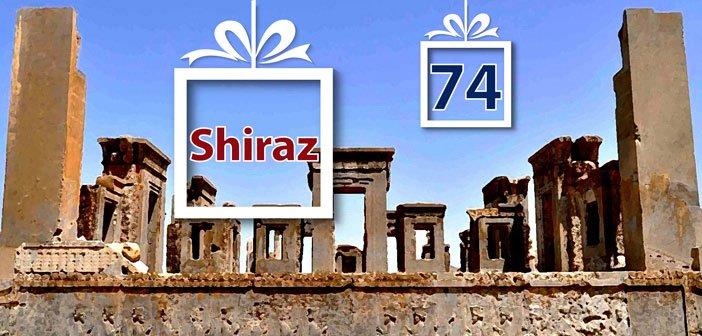 افتتاح واحد شیراز برادران