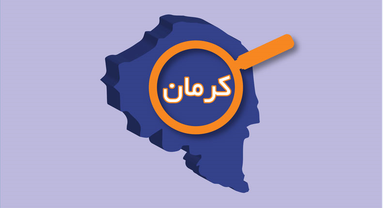 اعطای نمایندگی موسسه زبان سفیر گفتمان مرکز استان کرمان (شهر کرمان)