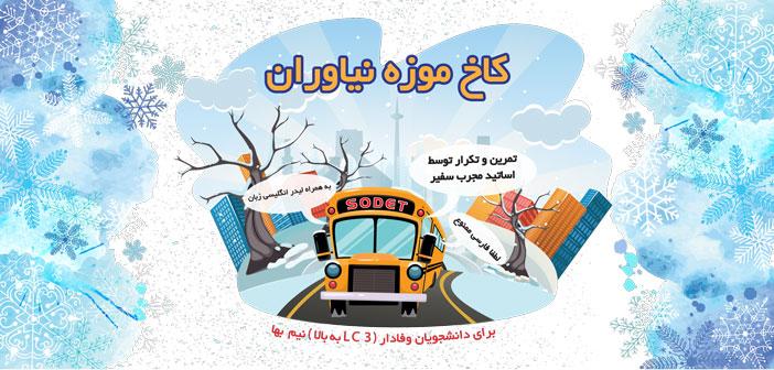 برگزاری تور یک روزه تفریحی- آموزشیSODET به مقصد کاخ موزه نیاوران(دوره بیست و پنجم)