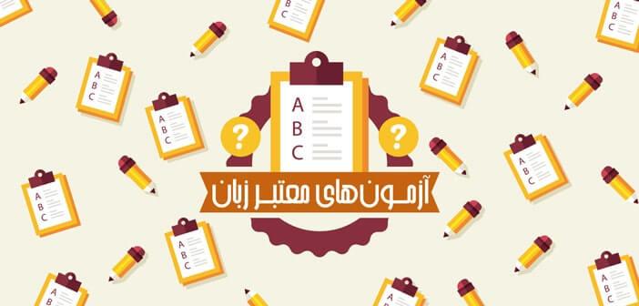آزمونهای معتبر زبان انگلیسی