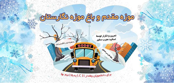 برگزاری تور یک روزه تفریحی- آموزشیSODET به مقصد باغ موزه نگارستان- موزه مقدم(دوره بیست و هفتم)