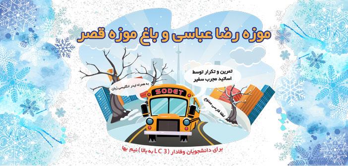 برگزاری تور یک روزه تفریحی- آموزشیSODET به مقصد موزه رضا عباسی- باغ موزه قصر(دوره بیست و هشتم)