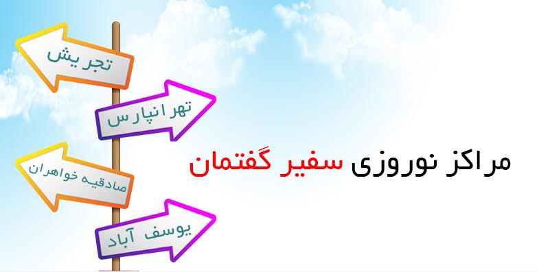 مراکز نوروزی سفیر گفتمان