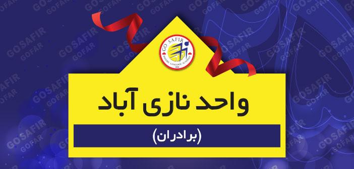 افتتاح بیست و پنجمین واحد آکادمی زبان سفیر گفتمان در تهران