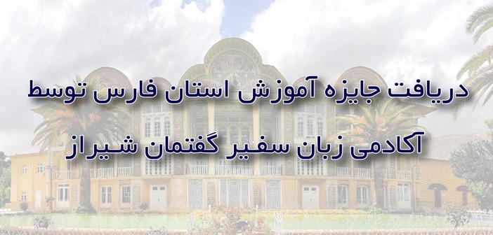 دریافت برترین جایزه آموزش استان فارس توسط آکادمی زبان سفیر گفتمان شیراز