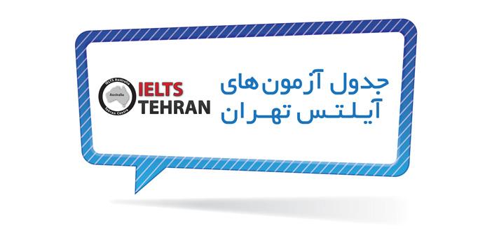 جدول آزمون های IELTS آیلتس تهران