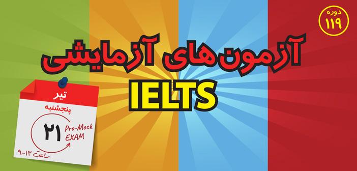 آغاز ثبت نام دوره 119 آزمون آزمایشی آیلتس (IELTS Pro-Mock)