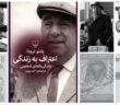 موسسه سفیر- باشگاه کتابخوانی