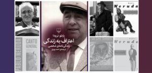 برگزاری نهمین جلسهی باشگاه کتابخوانی سفیر گفتمان با حضور آقای احمد پوری