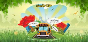 برگزاری تور یک روزه تفریحی- آموزشیSODET به مقصد موزه وزیری(دوره سی سوم)