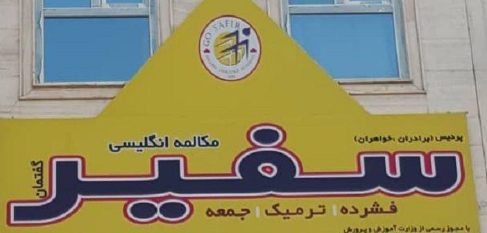 آموزشگاه زبان پردیس