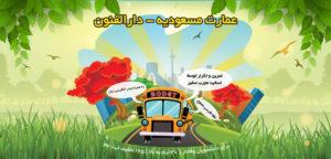 برگزاری تور یک روزه تفریحی- آموزشیSODET به مقصد مدرسه دارالفنون و عمارت مسعودیه(دوره سی پنجم)