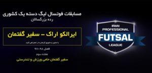 هفته سوم مسابقات لیگ دسته یک کشوری سفیر گفتمان – ایرالکو اراک