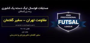 هفته اول مسابقات لیگ دسته یک کشوری سفیر گفتمان – مقاومت تهران