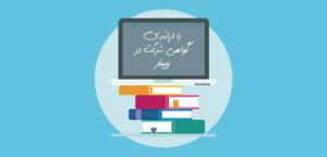 کارگاه آنلاین پرسش و پاسخ (Teacher Education (Managing Teen Classes With Love&Logic