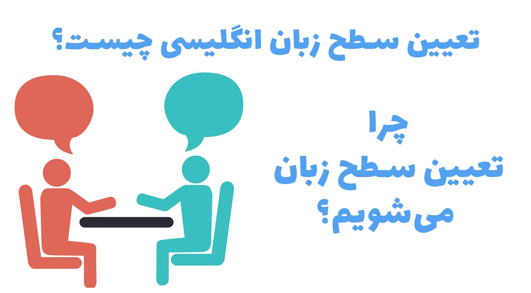 تعیین سطح زبان انگلیسی چیست؟