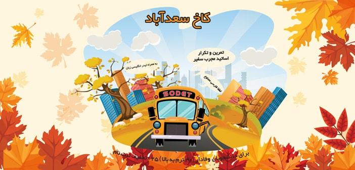 سعد آباد سفر یک روزه