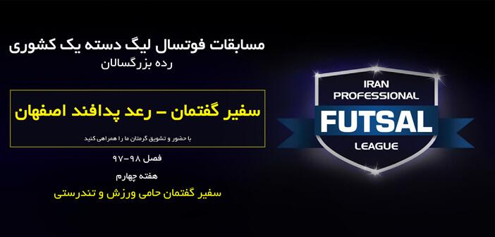 سفیر و رعد پدافند اصفهان