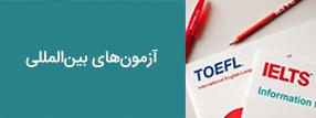 آزمون بین المللی زبان