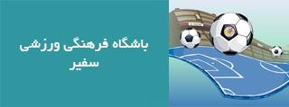باشگاه فرهنگی ورزشی سفیر (2)
