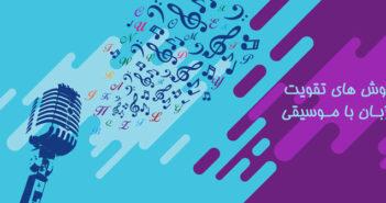 تقویت زبان با موسیقی