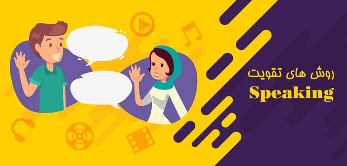 تقویت مهارت گفتاری زبان