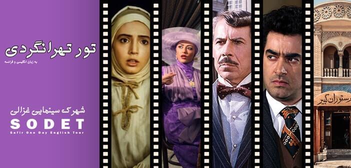 تور انگلیسی شهرک سینمایی