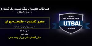 هفته دهم مسابقات لیگ دسته یک کشوری سفیر گفتمان – مقاومت تهران