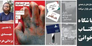 برگزاری چهاردهمین جلسهی باشگاه کتابخوانی سفیر ( سرخِ سفید ) با حضور مهدی یزدانی خرم