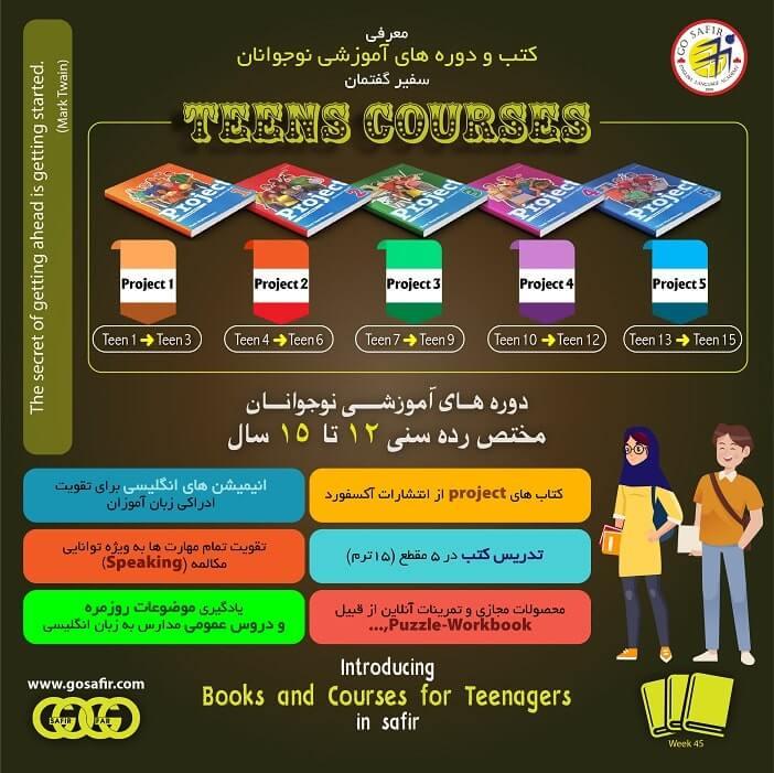 کتب و دوره های آموزشی نوجوانان