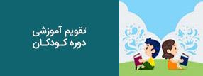 تقویم آموزشی دوره کودکان زبان سفیر