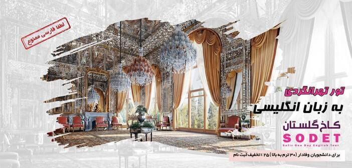 تور به زبان انگلیسی کاخ گلستان