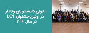 دانشجویان وفادار سفیر در اولین جشنواره lc1