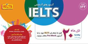 ثبت نام دوره 133 آزمون آزمایشی آیلتس (IELTS Pro-Mock)