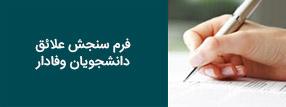 فرم سنجش-علایق-دانشجویان