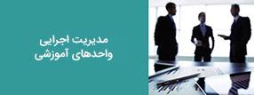 مدیریت اجرایی واحد های آموزشی