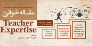برگزاری نهمین دوره مقاله خوانی انگلیسی با موضوع Teacher Expertise