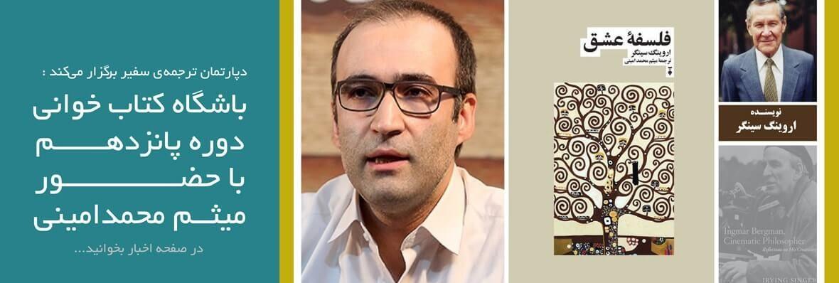 کتابخوانی خوانی میثم محمد امینی