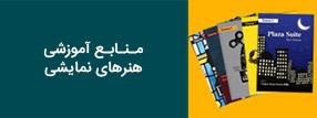 موسسه زبان هنرهای نمایشی