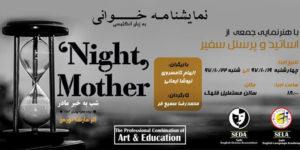 برگزاری دوره سوم برنامه نمایشنامه خوانی به زبان انگلیسی (شب بخیر مادر)