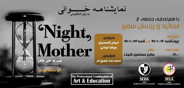نمایشنامه خوانی شب بخیر مادر
