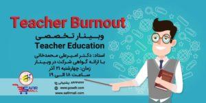 کارگاه آنلاین پرسش و پاسخ (Teacher Education (Teacher Burnout