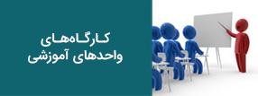 کارگاههای واحدهای آموزشی