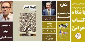 برگزاری پانزدهمین جلسهی باشگاه کتابخوانی سفیر ( فلسفه عشق) با حضور میثم محمد امینی