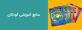 کتاب زبان کودکان