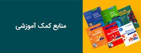 کتاب کمک آموزشی زبان
