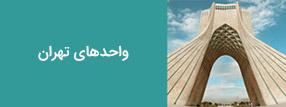 کلاس زبان سفیر گفتمان در تهران (1)