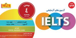 ثبت نام دوره 134 آزمون ماک آیلتس (IELTS Pro-Mock)