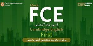 آزمون آزمایشی FCE
