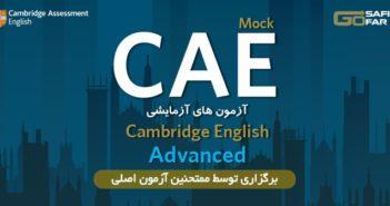آزمون ماک cae
